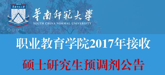 2017年华南师大职业教育学院接收硕士研究生预调剂公告