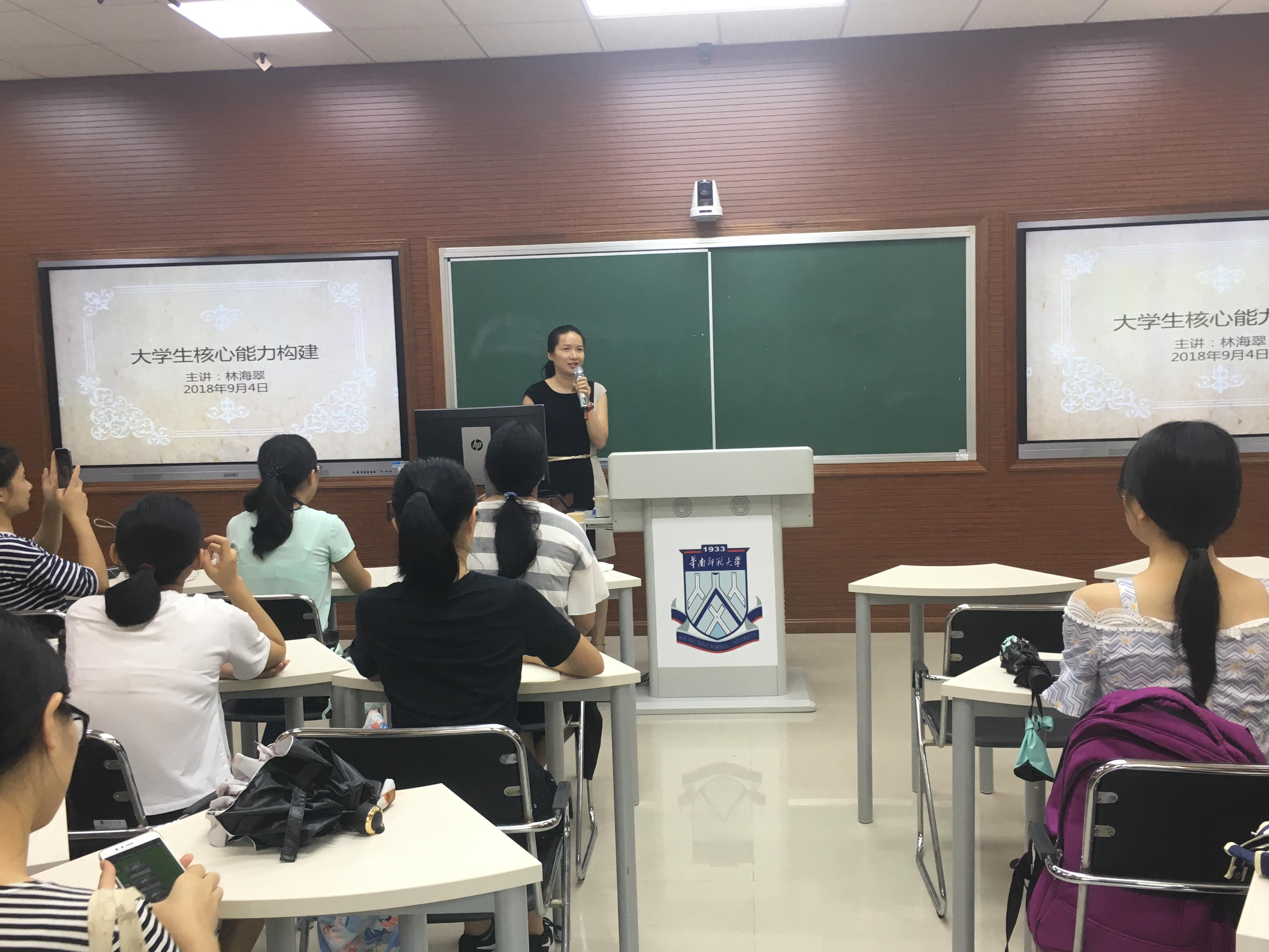 大學生核心能力構建——學院團委書記林海翠老師為2018級新生作專題講座