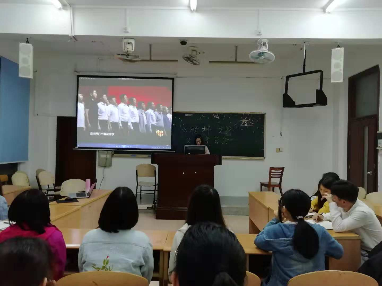 歷史燭照時代,榜樣傳承精神---記職業教育學院本科生黨支部組織生活會之學習活動