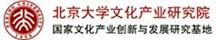 北京大学文化产业研究院
