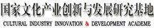 上海交通大学国家文化产业创新与发展研究基地